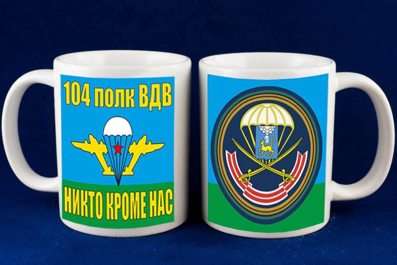 Кружка из керамики высшего качества с шевроном 104-го полка ВДВ
