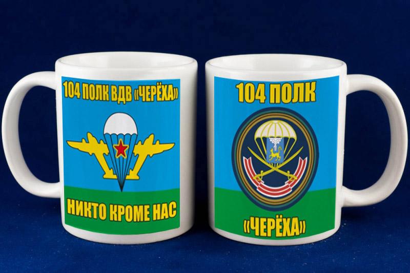 Кружка «104 полк ВДВ Черёха» - отличный презент к празднику ВДВ!