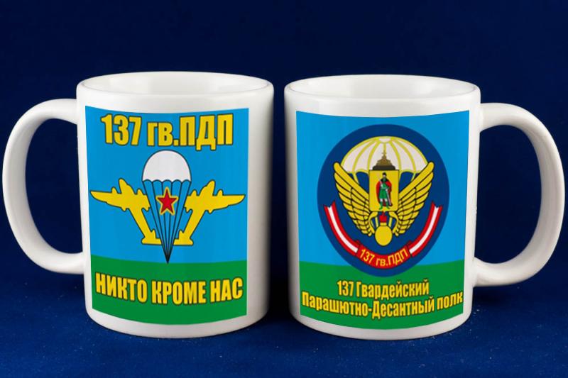 Кружка с шевроном и названием 137-го гв. полка ВДВ