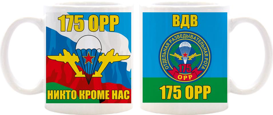 Кружка «175 ОРР ВДВ России» цилиндрической формы имеет объём 250 мл