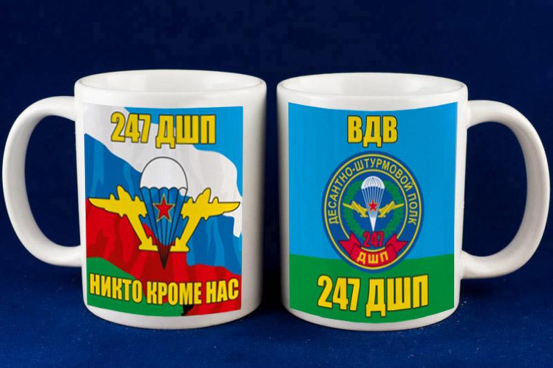 Купить кружку «247 ДШП ВДВ России» для себя и тех, кто причастен к 247-му полку ВДВ