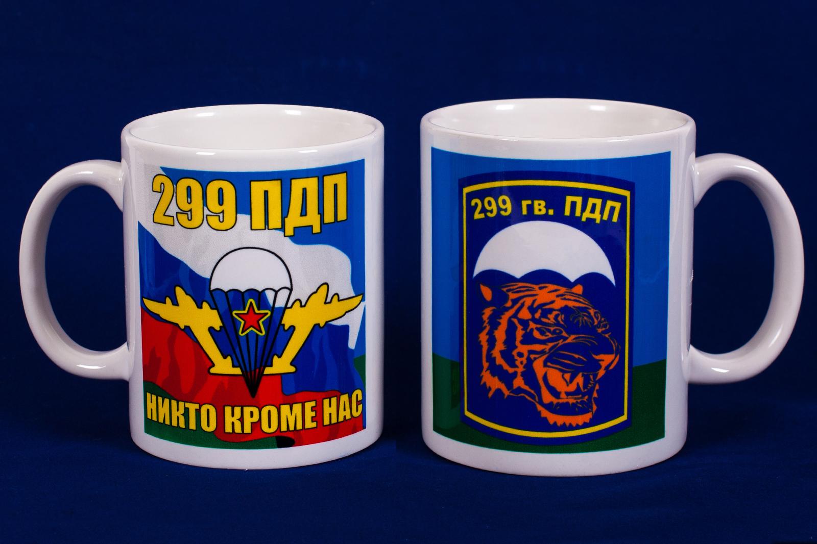 Купить кружку «299 парашютно-десантный полк ВДВ»
