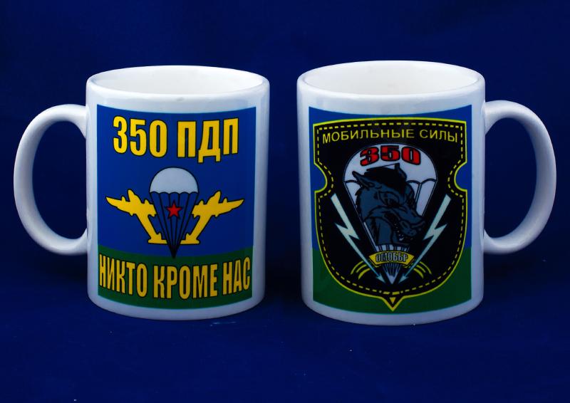 Кружка «350 парашютно-десантный полк ВДВ» - эксклюзив от военторга Военпро!