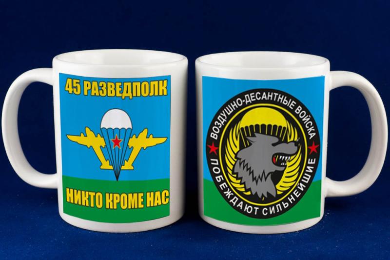 Кружка с символикой 45-го полка специального назначения ВДВ