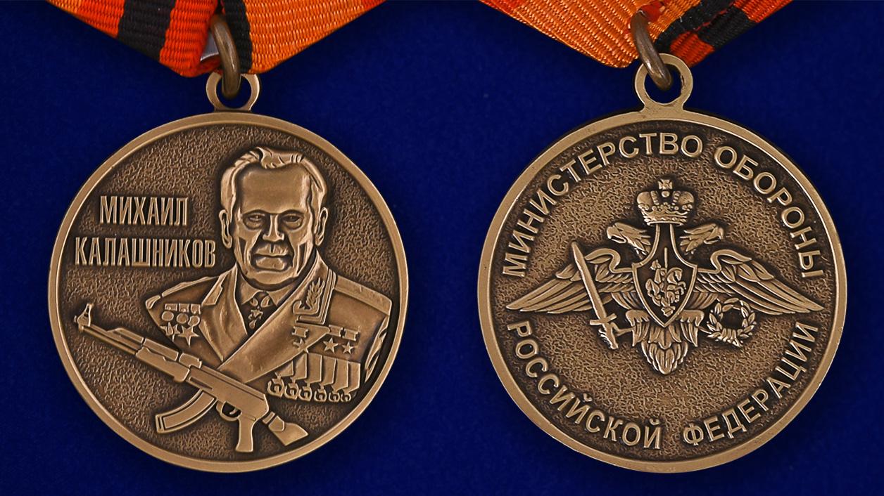 Купить медаль Калашникова МО