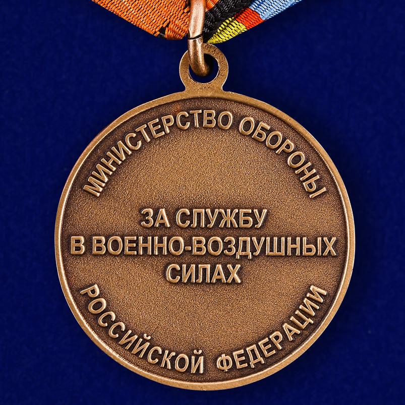 Реверс медали «За службу в Военно-воздушных силах»