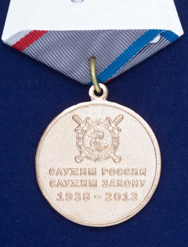 """Реверс медали МВД """"Охранно-конвойная служба"""""""