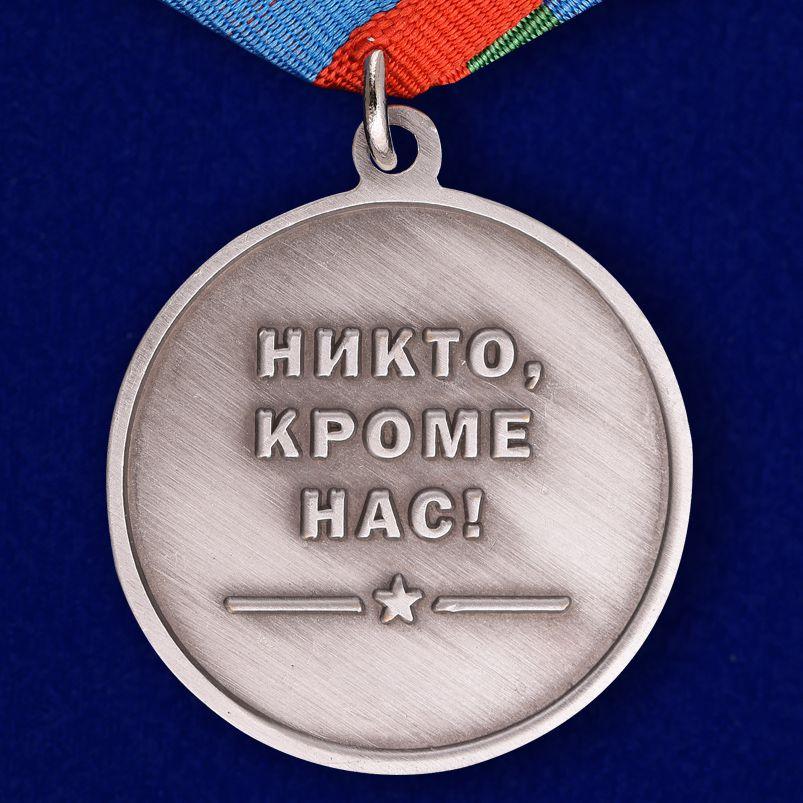 Реверс медали «Парашютист ВДВ»
