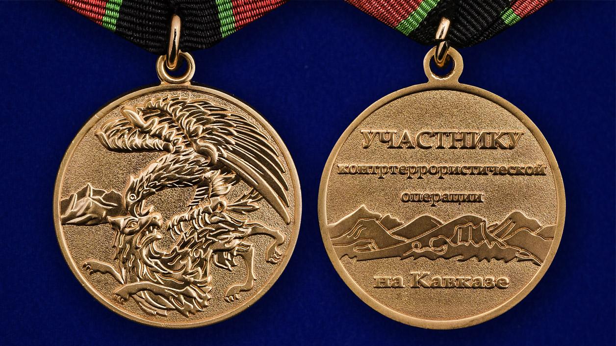 Купить медаль «Участнику контртеррористической операции»