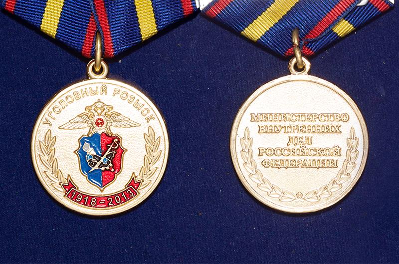 """Купить медаль """"95 лет Уголовному розыску"""""""
