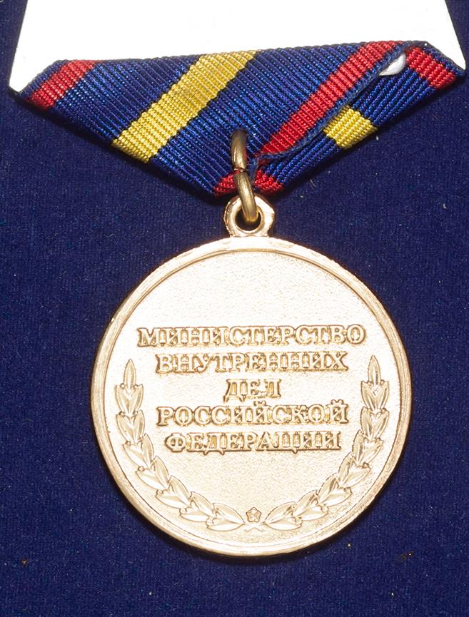 """Реверс медали """"95 лет Уголовному розыску"""""""