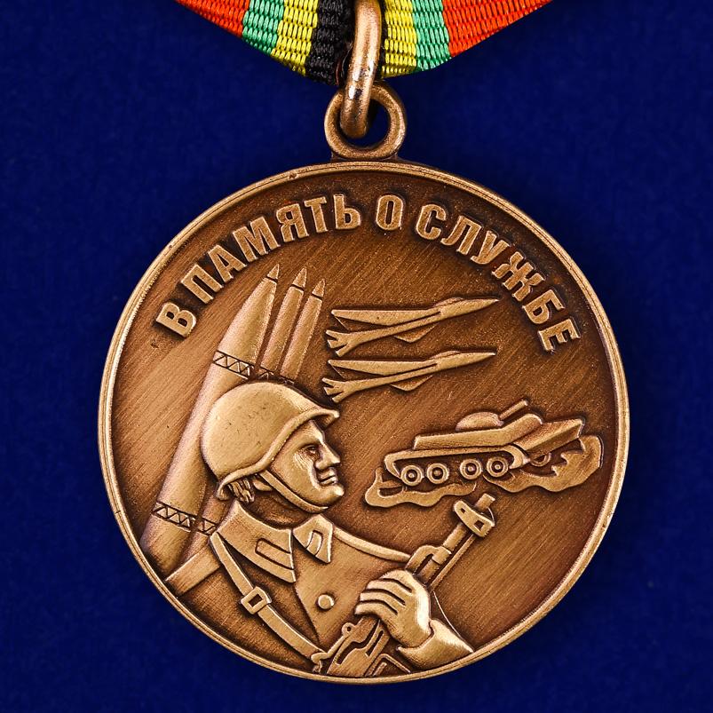 Аверс медали «В память о службе»