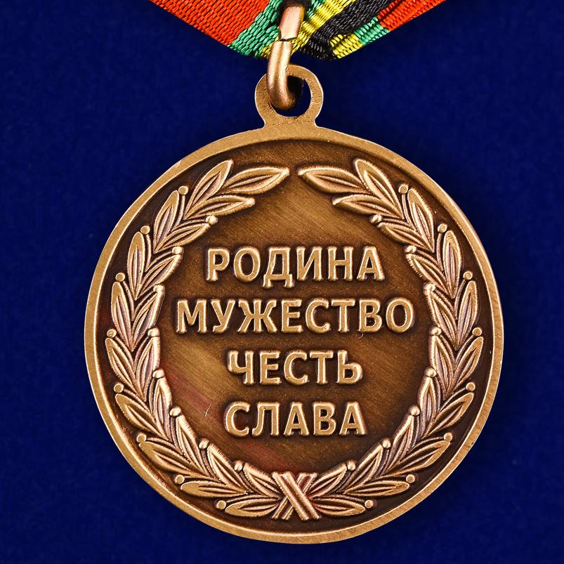 Реверс медали «В память о службе»