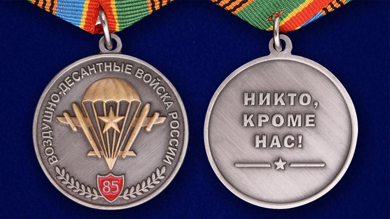 """Заказать медали """"ВДВ России 85 лет"""""""