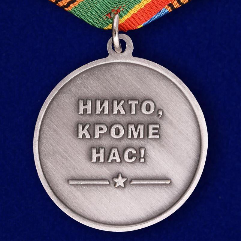 """Реверс медали """"ВДВ России 85 лет"""""""