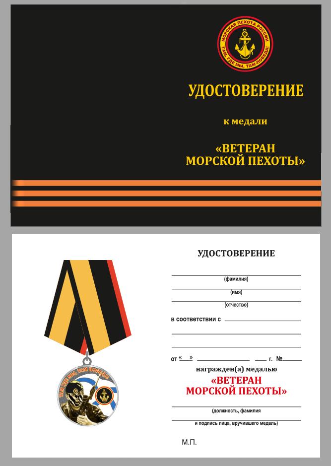 """Удостоверение к медали """"Ветеран Морской пехоты"""""""
