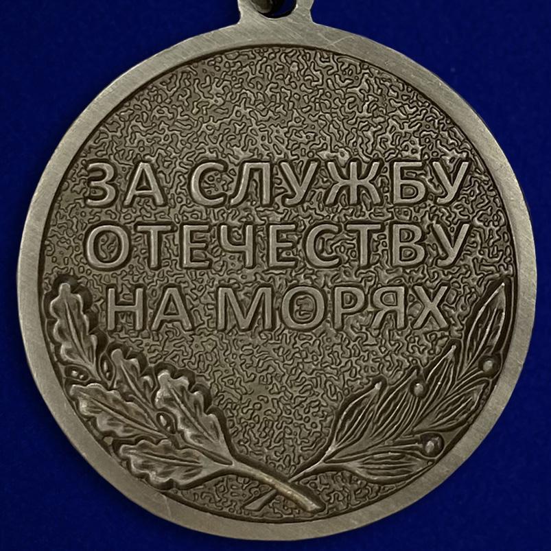 Аверс медали Ветеран ВМФ «За службу Отечеству на морях»