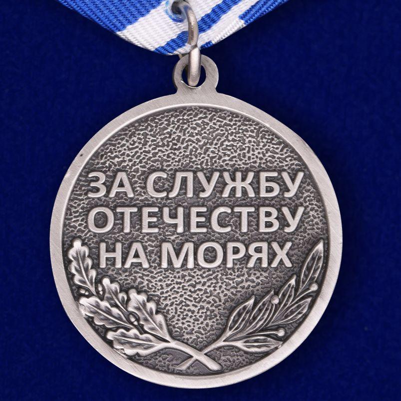 """Оборотная сторона медали ВМФ """"Ветеран"""""""