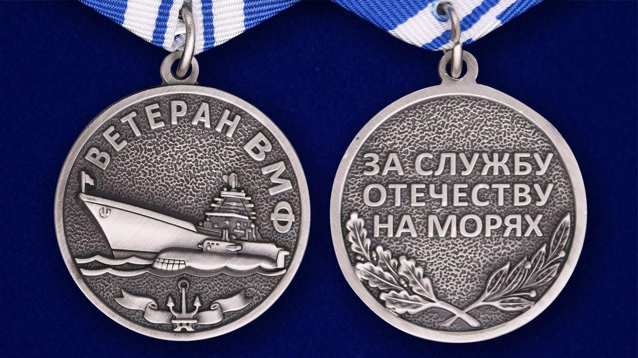 """Купить медаль ВМФ """"Ветеран"""""""