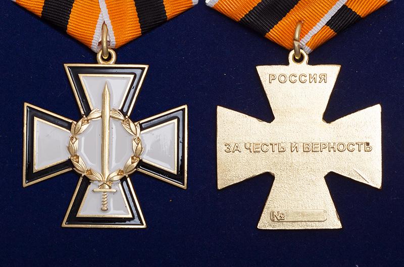 Купить медаль «За честь и верность»