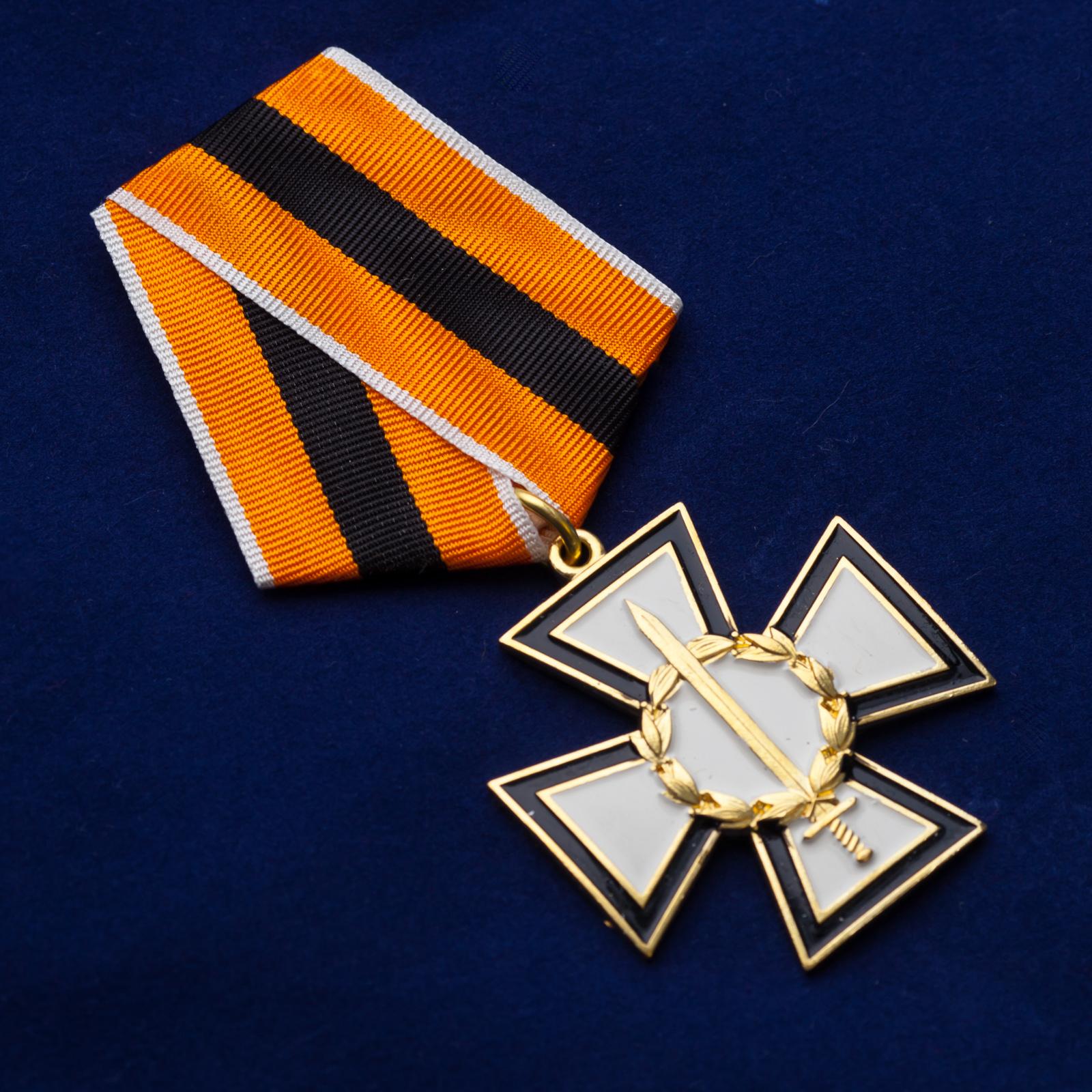 Награда для достойных граждан России