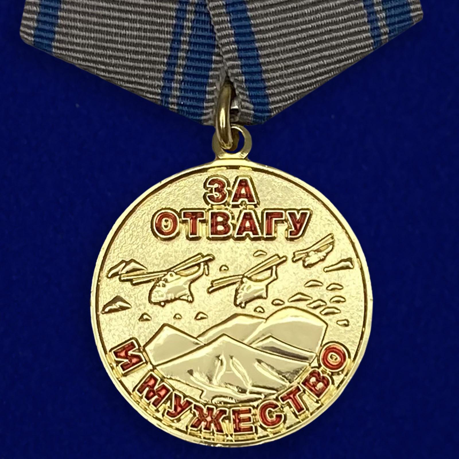 Медаль «За отвагу и мужество»