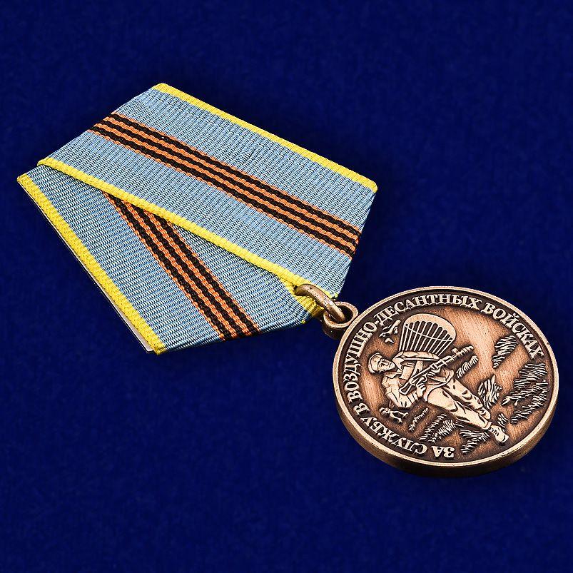 Медаль «За службу в Воздушно-десантных войсках»