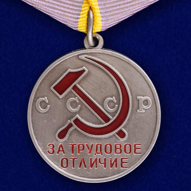 Купить Медаль За трудовое отличие СССР