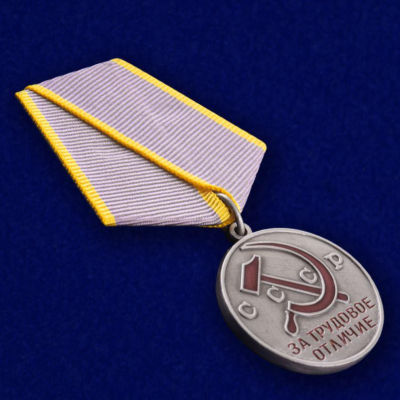 Медали СССР трудовые