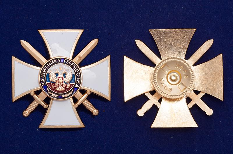 Купить медаль «Защитнику Отечества» в подарок