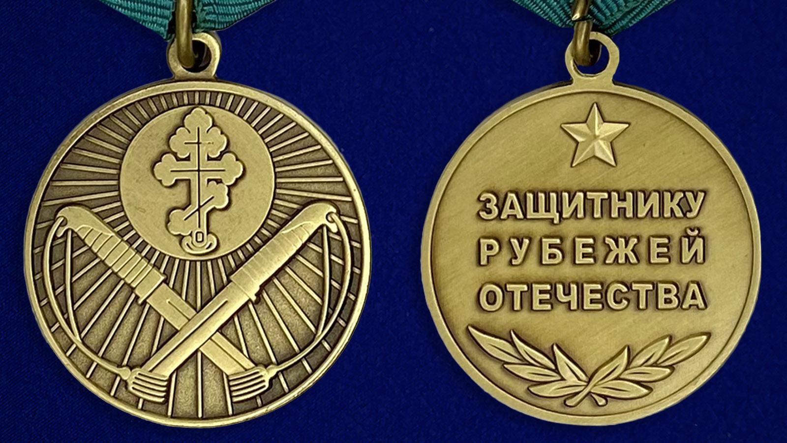 Аверс медали Защитнику рубежей Отечества