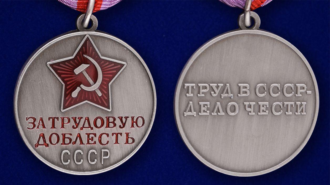 Аверс и реверс копии медали