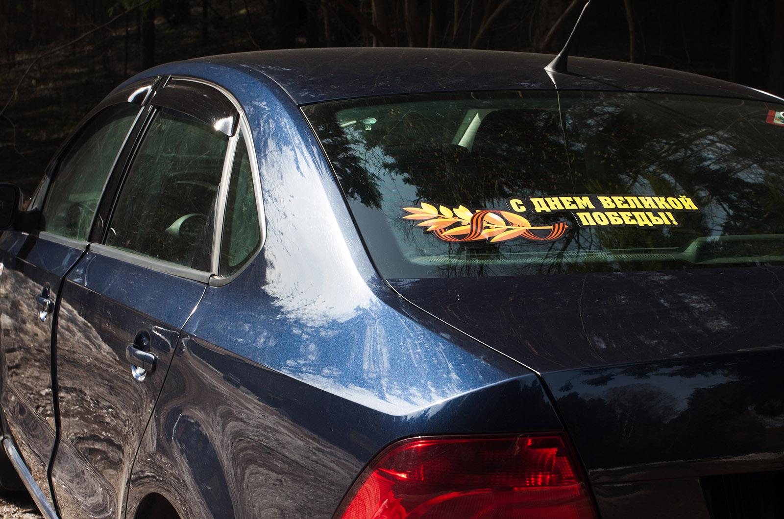 Наклейка к 9 мая на заднем стекле автомобиля