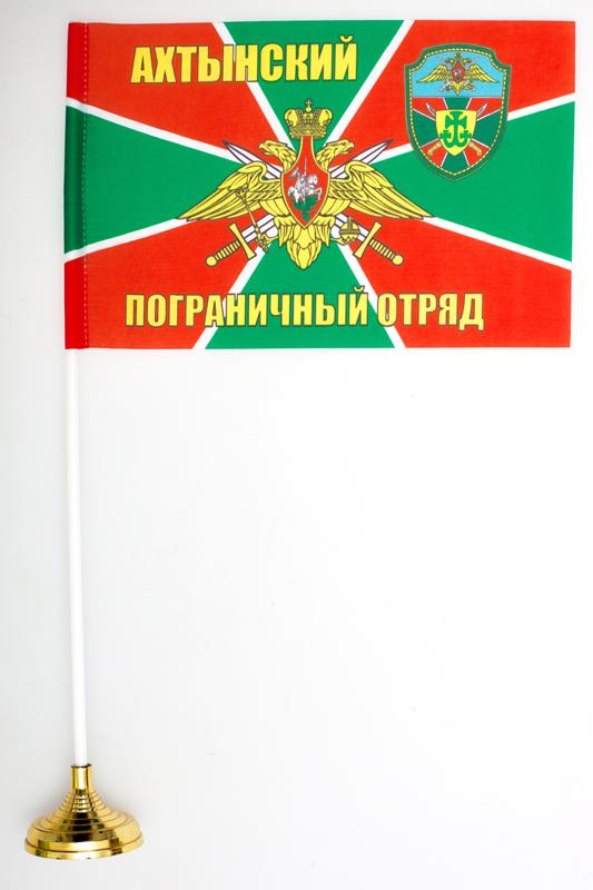 """Купить настольный флаг """"Ахтынский погранотряд"""""""