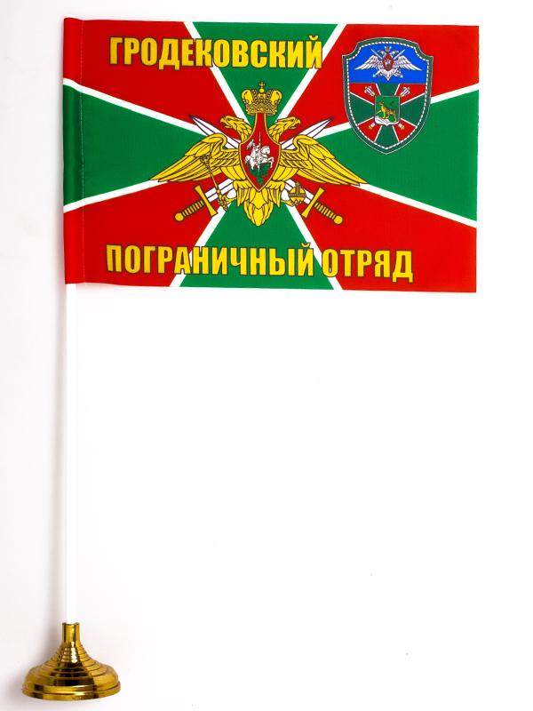 Купить настольный флаг Гродековский погранотряд