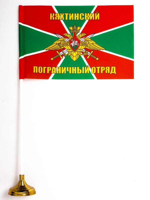 Купить настольный флаг Кяхтинский погранотряд