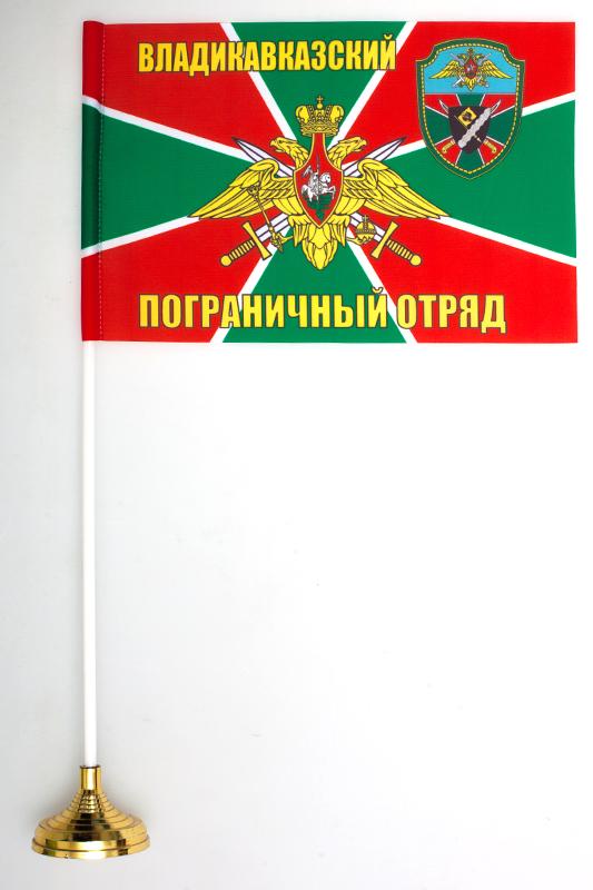 """Купить настольный флаг """"Владикавказский погранотряд"""""""