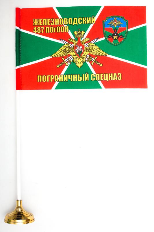Купить настольный флажок «487 Железноводский ПогООН»