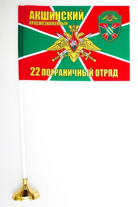 Купить настольный флажок «Акшинский 22 погранотряд»