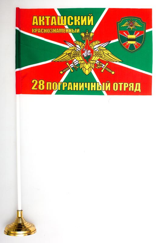 Купить настольный флажок «Акташский 28 погранотряд»