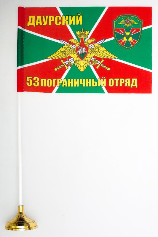 Купить настольный флажок «Даурский 53 погранотряд»