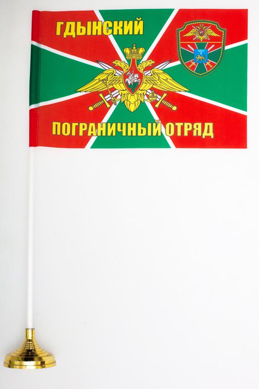 Купить настольный флажок «Гдынский погранотряд»