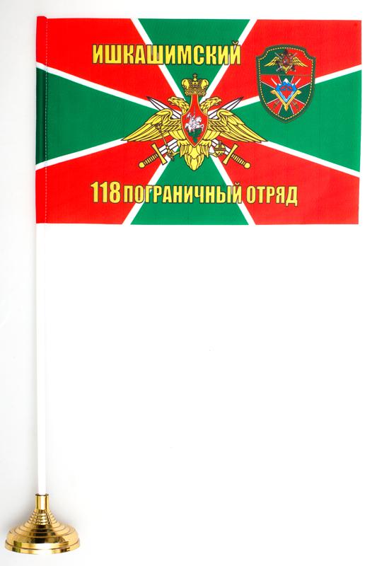 Купить настольный флажок «Ишкашимский 118 погранотряд»