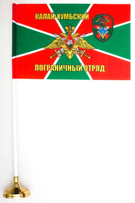 Купить настольный флажок «Калай-Хумбский погранотряд»