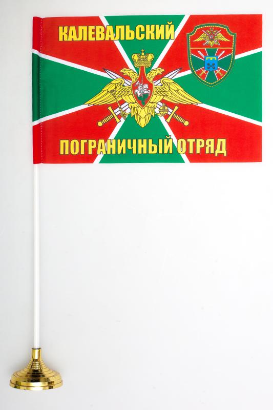 Купить настольный флажок «Калевальский погранотряд»