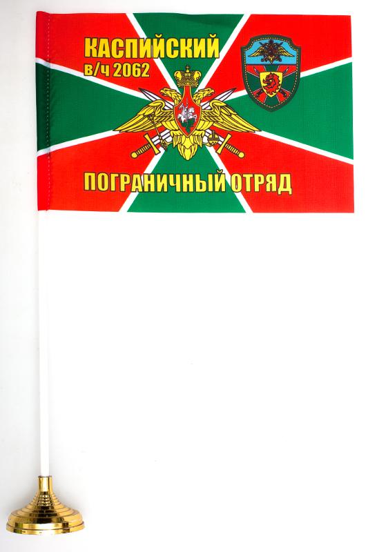 Купить настольный флажок «Каспийский погранотряд»