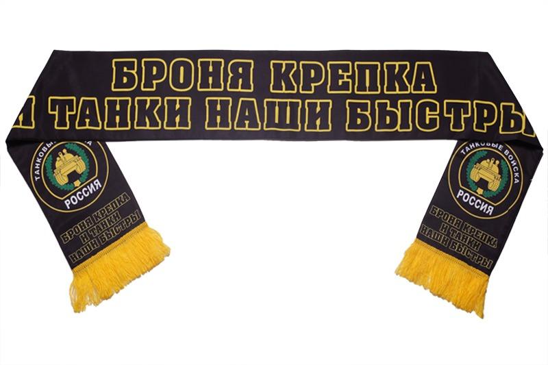 Шарф танкистов черного цвета с желтой бахромой