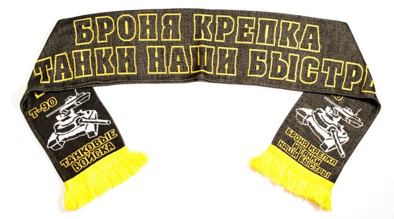 Качественный вязаный шарф с девизами Танковых войск