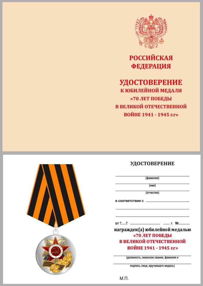 Удостоверение к медали 70 лет победы в Великой Отечественной войне