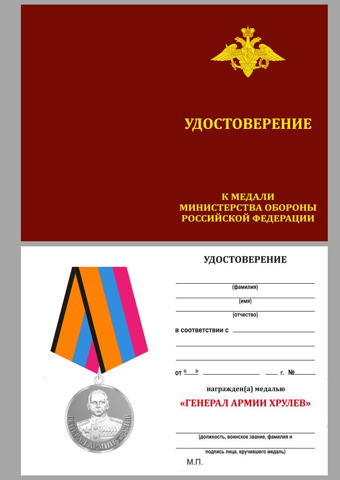 Удостоверение к медали «Генерал армии Хрулев»